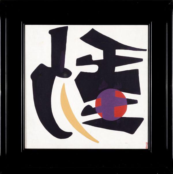 Gemengde techniek op doek van Eugenio Medaglioni uit 1992